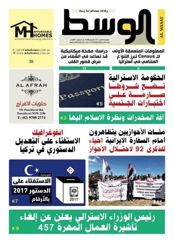 1a87d5a9d April 2017 by Al Wasat Newspaper - issuu