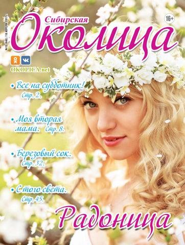 15 okolica by Sibirskaya okolica - issuu c2a2841c82f