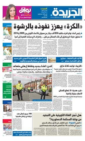 4bbaadd40 عدد الجريدة 29 أبريل 2017 by Aljarida Newspaper - issuu
