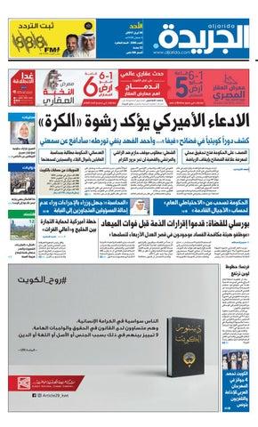 dc4a0091e2b8c عدد الجريدة 30 أبريل 2017 by Aljarida Newspaper - issuu