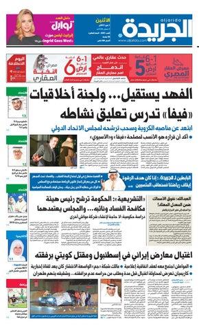 6f954fb32e111 عدد الجريدة 01 مايو 2016 by Aljarida Newspaper - issuu