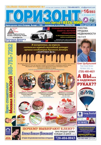 Горизонт 29 954 by Gorizont Russian Newspaper - issuu bf6d4648f5c99