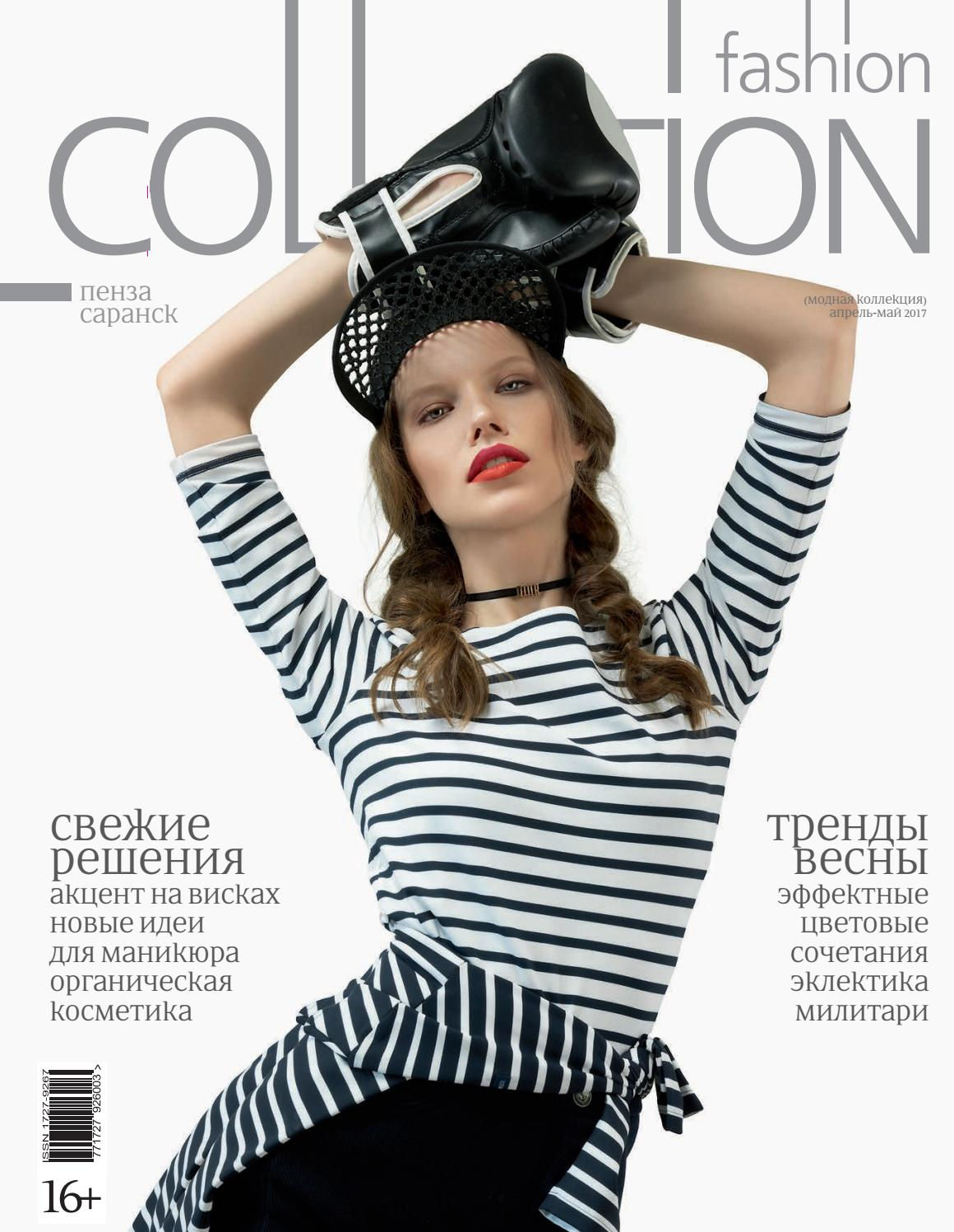 6f745e5da49 Fashion Сollection April-May 2017 Penza by Fashion Collection Пенза - issuu