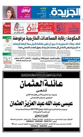 eb6645b47 عدد الجريدة 02 مايو 2017 by Aljarida Newspaper - issuu