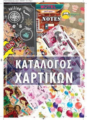 2351b9886b Κατάλογος Χαρτικών by Ioannis Triperinas - issuu