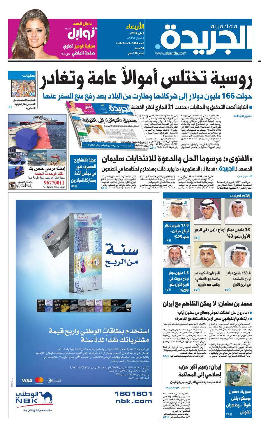 f5de02bd10908 عدد الجريدة 3 مايو 2017 by Aljarida Newspaper - issuu