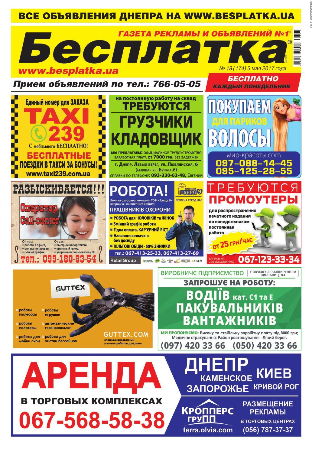 Besplatka  18 Днепр by besplatka ukraine - issuu 971a5bc42ed
