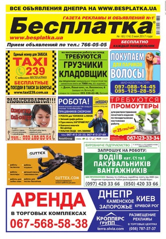 e6d49bf4e94 Besplatka  18 Днепр by besplatka ukraine - issuu