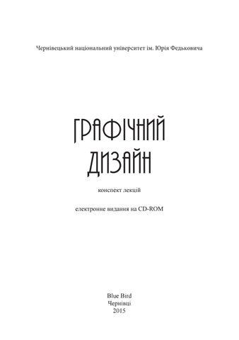 Графічний дизайн  конспект лекцій by Alyona Soroka - issuu 3affd061f805f