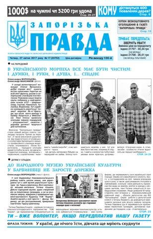 27 04 17 by Запорізька правда - issuu 1ec4733f5ca50