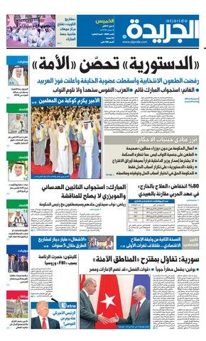 c860e5f491ac3 عدد الجريدة 04 مايو 2016 by Aljarida Newspaper - issuu
