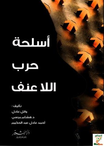 Image result for كتاب ( أسلحة حرب اللاعنف - التكتيك.. )- إعداد / أحمد عادل عبد الحكيم