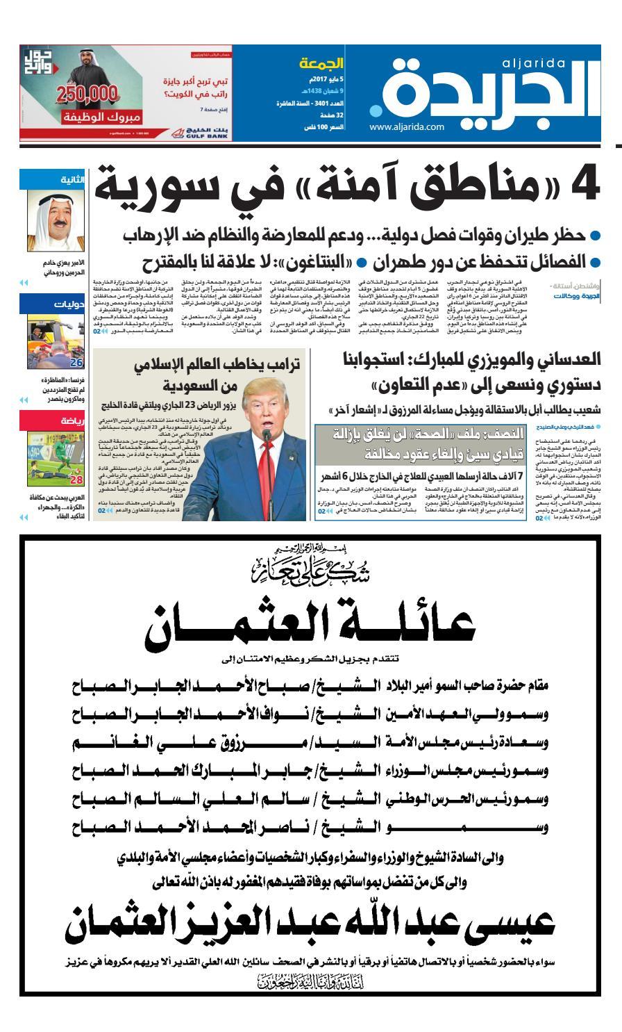 f679ef5d4ff7b عدد الجريدة 05 مايو 2017 by Aljarida Newspaper - issuu