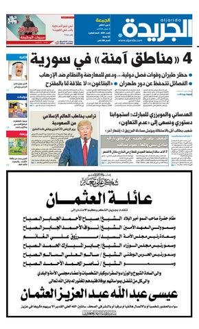 0b82482e7 عدد الجريدة 05 مايو 2017 by Aljarida Newspaper - issuu