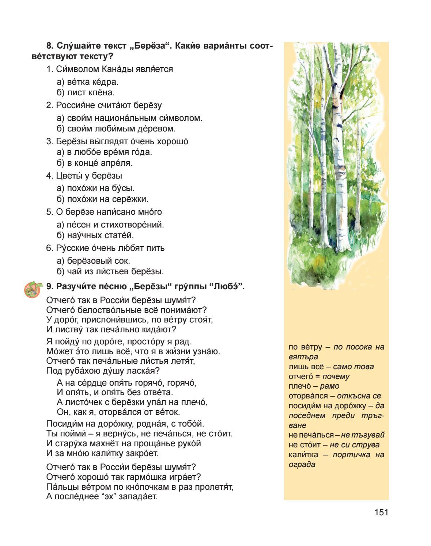 МИНУС ПЕСНИ ОТЧЕГО ТАК В РОССИИ БЕРЕЗЫ ШУМЯТ СКАЧАТЬ БЕСПЛАТНО