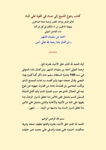 تحميل كتاب كتاب رجوع الشيخ إلى صباه في القوة على الباه.doc