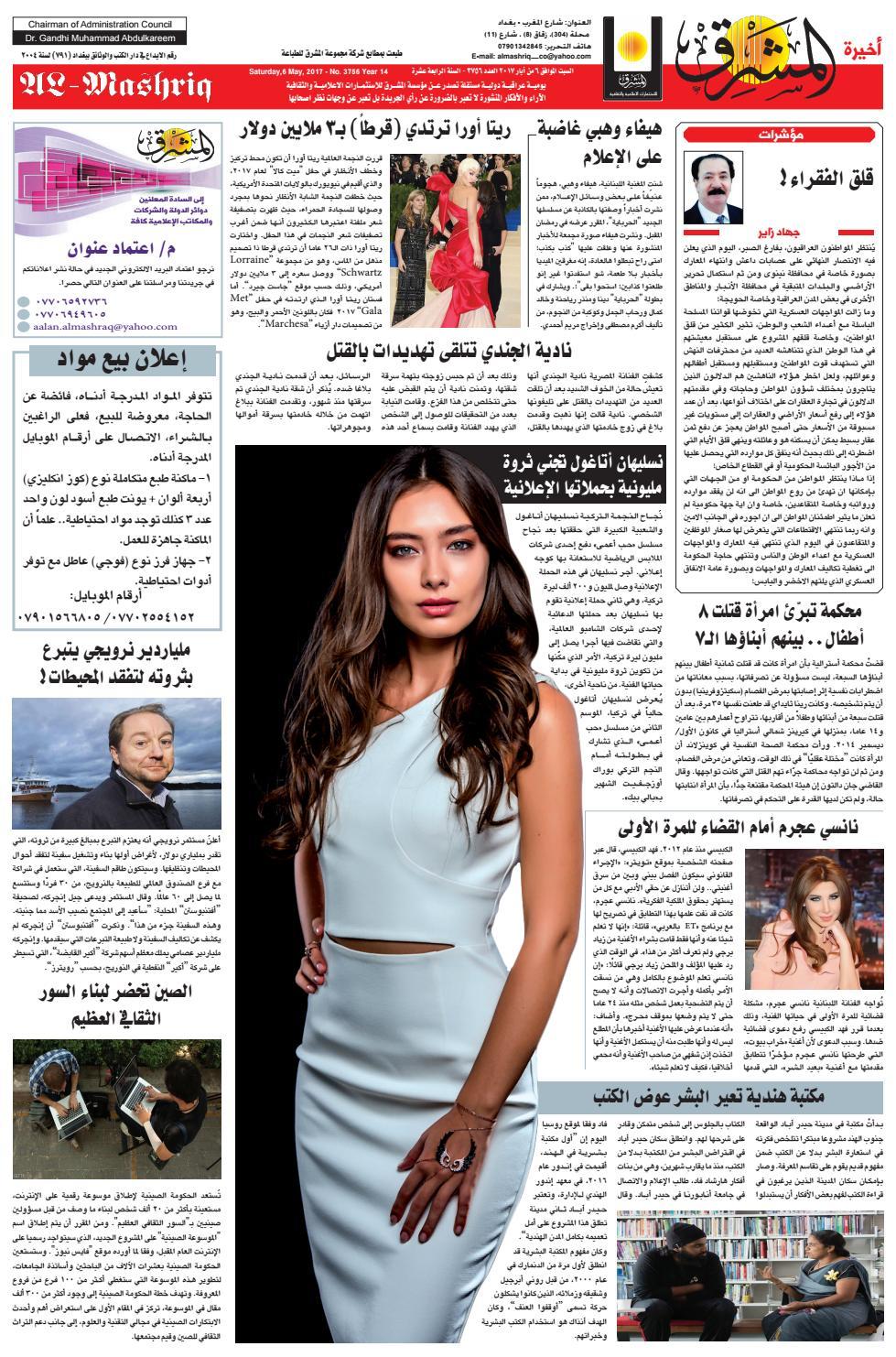 78b16134c8c5c 3756 AlmashriqNews by Al Mashriq Newspaper - issuu