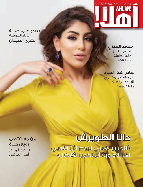 98ac98d9292e4 ahlan 289 by Ahlan Magazine Kuwait - issuu