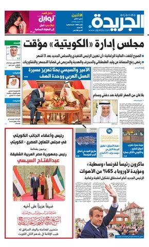 7f2709759 عدد الجريدة 08 مايو 2017 by Aljarida Newspaper - issuu