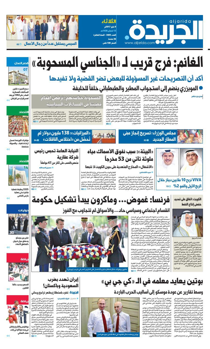 a3c045e13f2a6 عدد الجريدة 09 مايو 2017 by Aljarida Newspaper - issuu