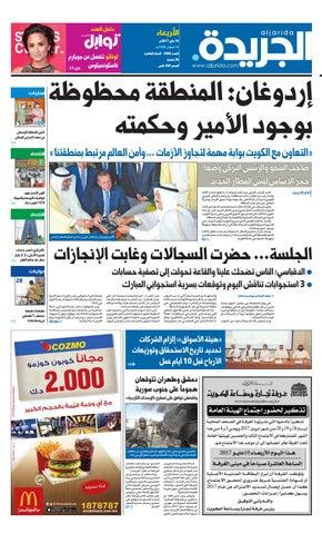 710db5305 عدد الجريدة 10 مايو 2017 by Aljarida Newspaper - issuu