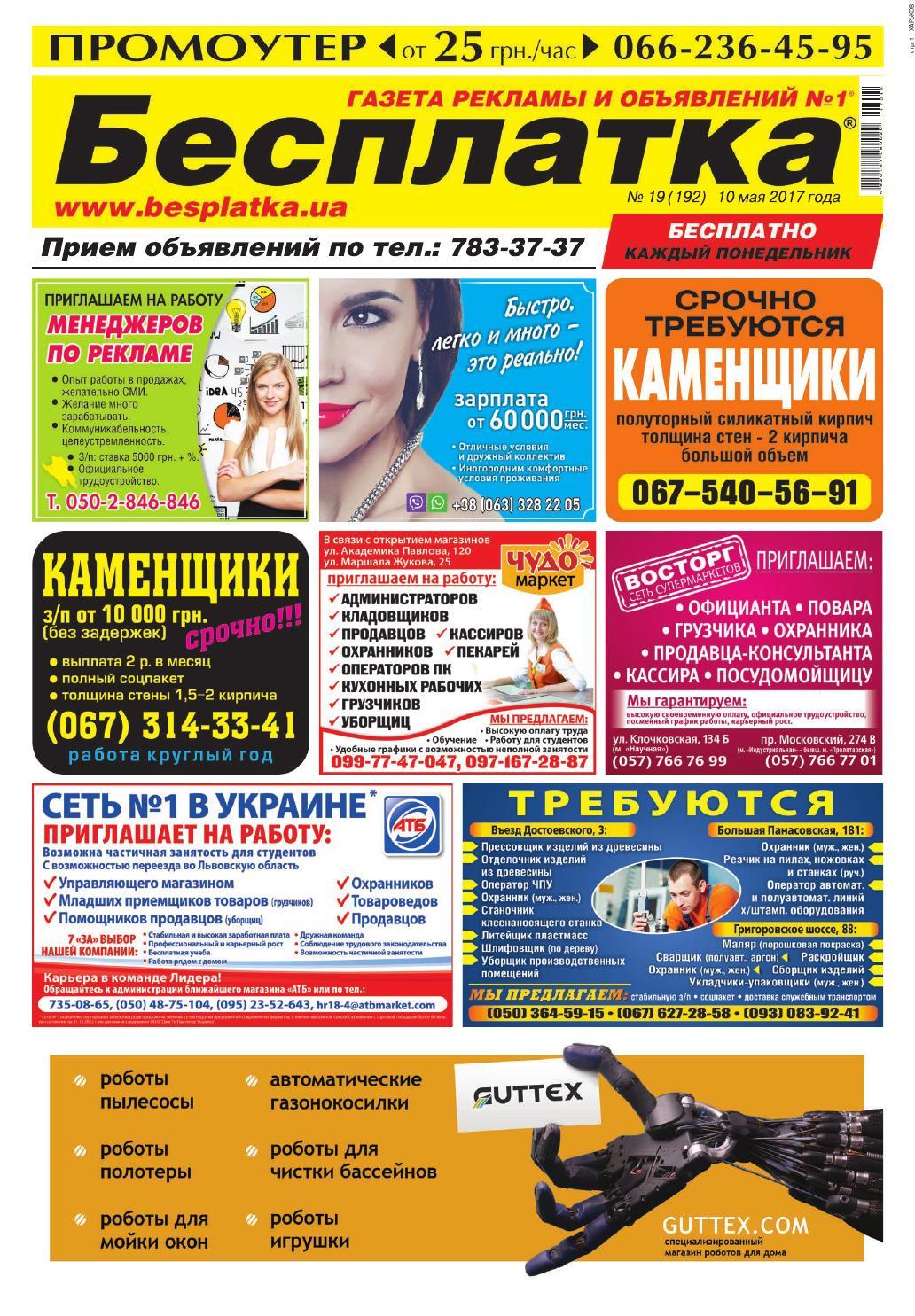 b192cb46abe2 Besplatka #19 Харьков by besplatka ukraine - issuu