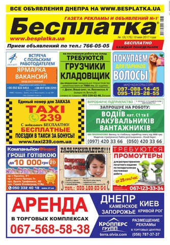 Besplatka  19 Днепр by besplatka ukraine - issuu 5ebd1cbc244