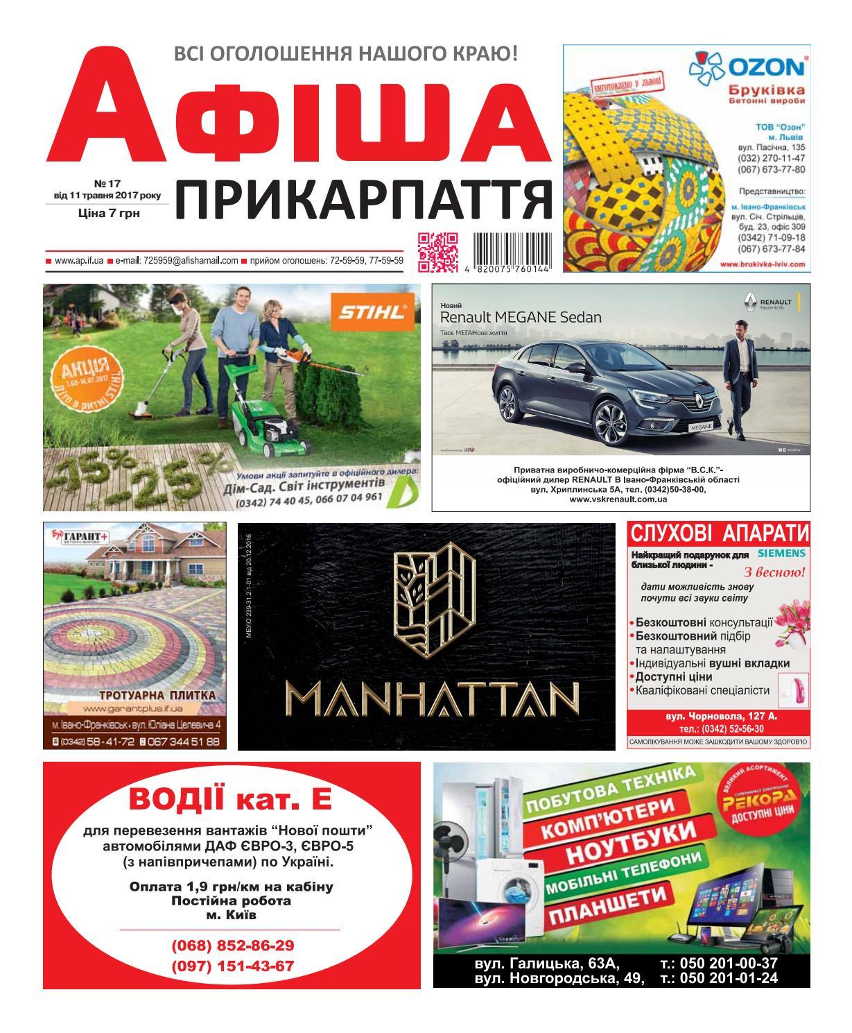 Афіша Прикарпаття 17 by Olya Olya - issuu be81bb775729c