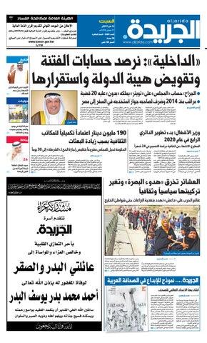 4a9b986ee عدد الجريدة ليوم 13-مايو-2017 by Aljarida Newspaper - issuu