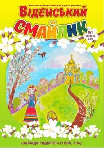 Віденський смайлик (№1) Пізнавальний християнський журнал для діток 9c6d77305654c