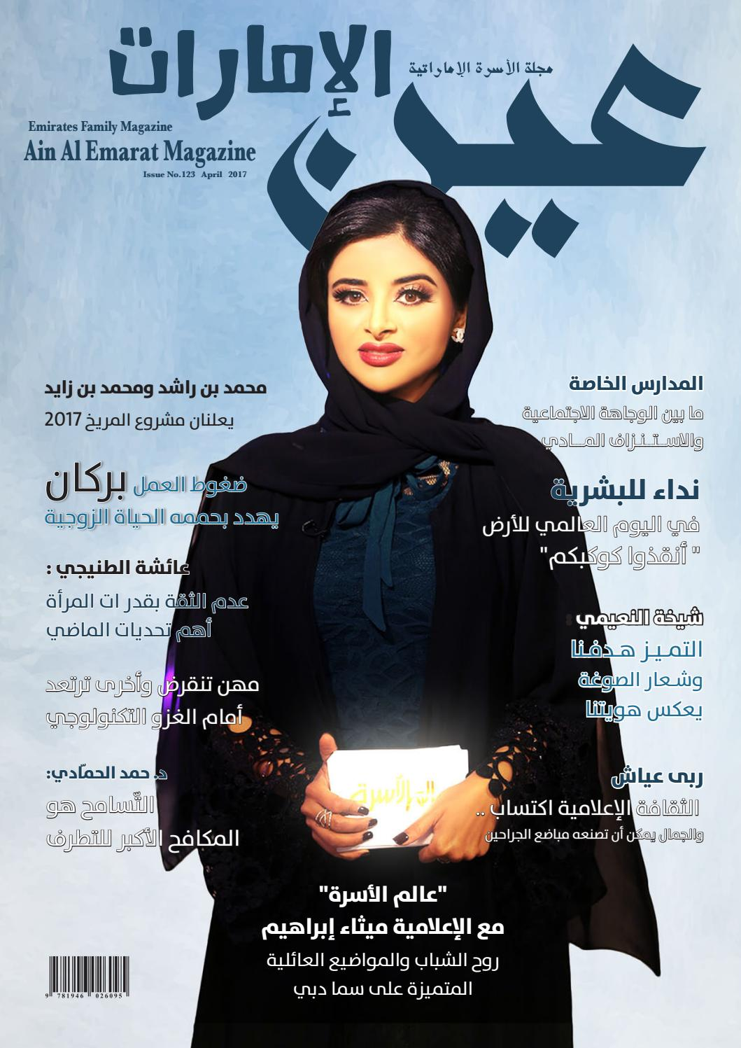 1fe520f87 Ain Emarat 123 by Ain Emarat Magazine - issuu
