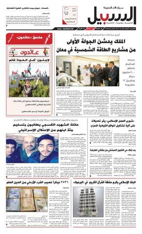 4a5bb14b23732 عدد الاثنين 15-5-2017 by Assabeel Newspaper - issuu