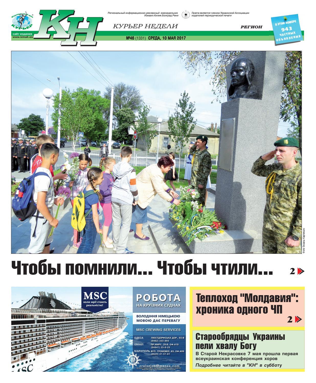 КН №46 за 10 мая by Издательский дом