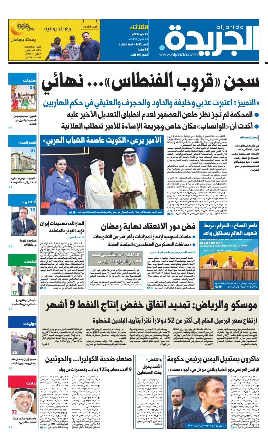 f46e27298 عدد الجريدة 16 مايو 2017 by Aljarida Newspaper - issuu