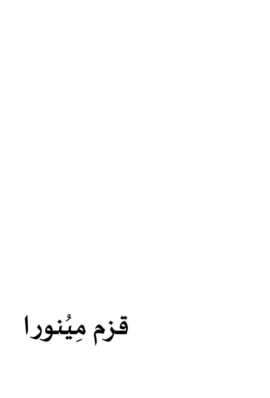 60e99d9b28088 قزم مينورا لـمني سلامة by Mohamed Mostafa - issuu