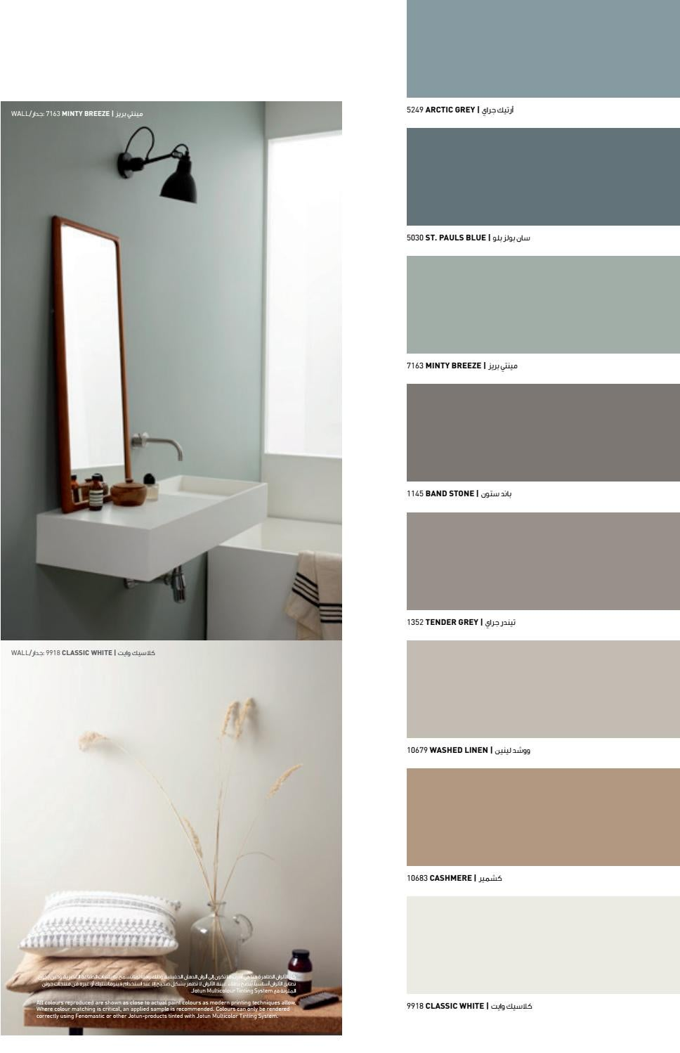 Colour Collection 2017 Brochure - Wonderwall by Jotun Paints
