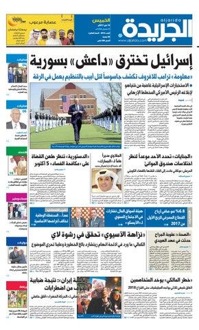a14b589aa67c9 عدد الجريدة 18 مايو 2017 by Aljarida Newspaper - issuu