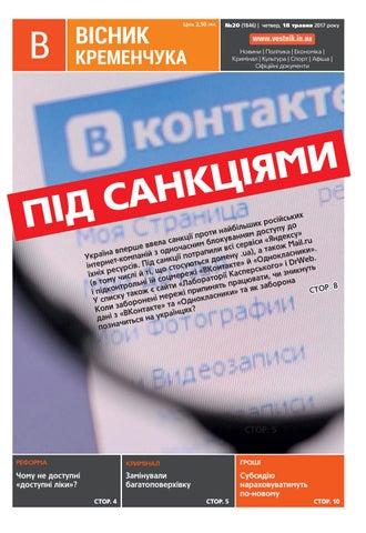 9fde805ff5cd20 Вісник Кременчука, №20 2017 року by Вісник Кременчука - issuu