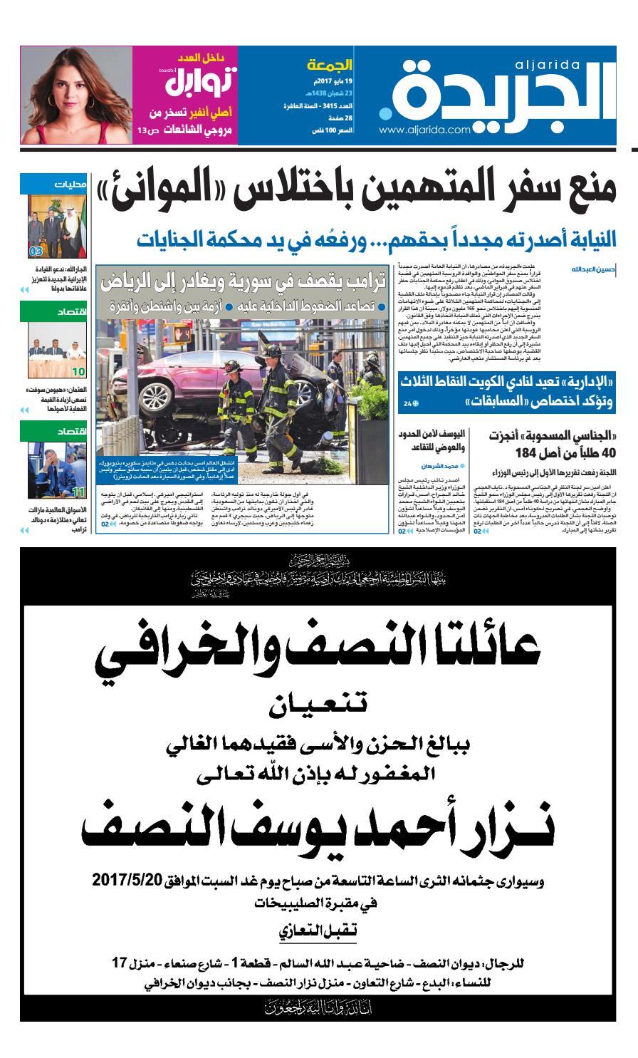 ea6a56d68 عدد الجريدة 19 مايو 2017 by Aljarida Newspaper - issuu