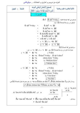 تصحيح الامتحان الوطني الموحد للبكالوريا مادة الرياضيات الدورة الاستدراكية  2005 شعبة العلوم الرياضية by abdelilahe - issuu