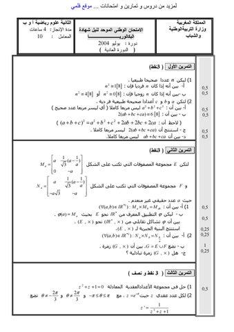 الامتحان الوطني الموحد للبكالوريا مادة الرياضيات الدورة العادية 2004 شعبة العلوم  الرياضية أ و ب by abdelilahe - issuu