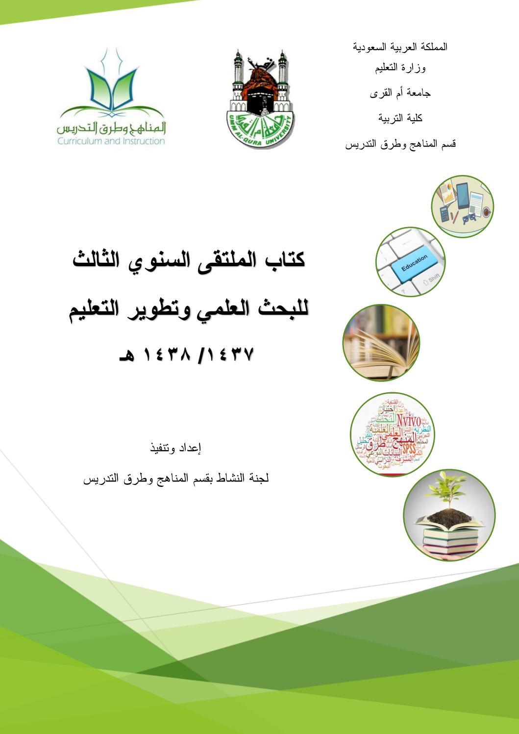 كتاب المملكة pdf