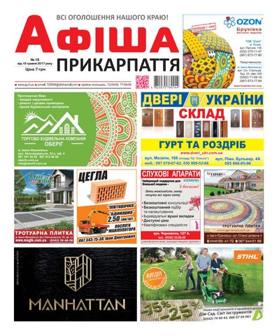 9cc8b59d2882da Афіша Прикарпаття 18 by Olya Olya - issuu