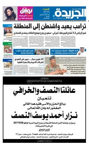 69a81f494f4c5 عدد الجريدة ليوم 20 مايو 2017 by Aljarida Newspaper - issuu