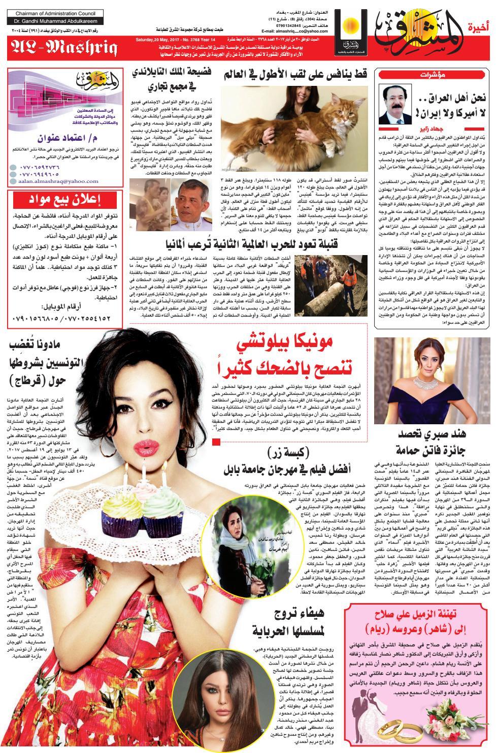 da6977114a89f 3768 AlmashriqNews by Al Mashriq Newspaper - issuu