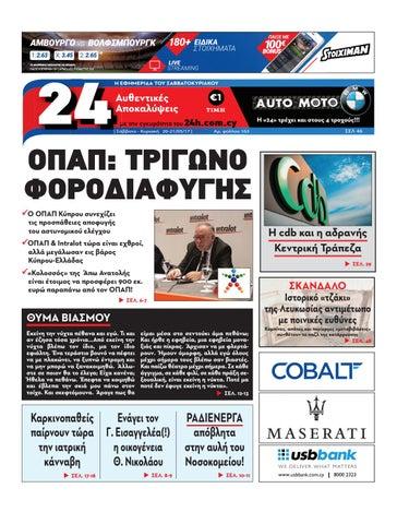 1c41a3a552 Εφημερίδα 24 - Φύλλο 163 - 21 Μαΐου 2017 by Newspaper 24 - issuu