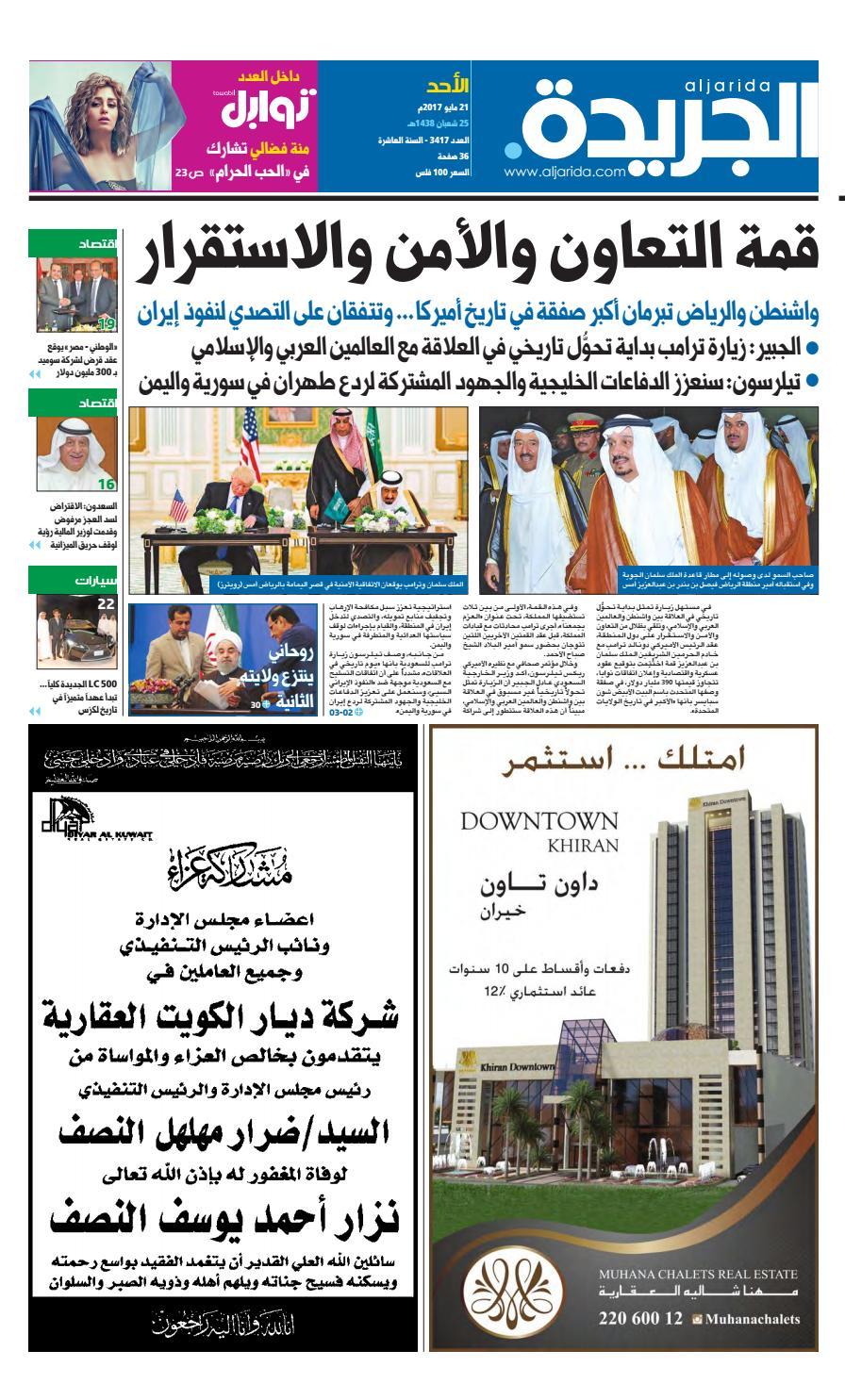 215c009f5 عدد الجريدة 21 مايو 2017 by Aljarida Newspaper - issuu