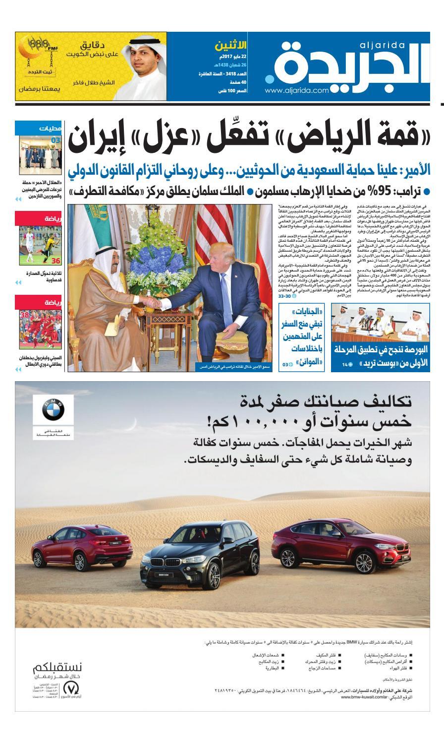 3e87a6b29 عدد الجريدة 22 مايو 2017 by Aljarida Newspaper - issuu