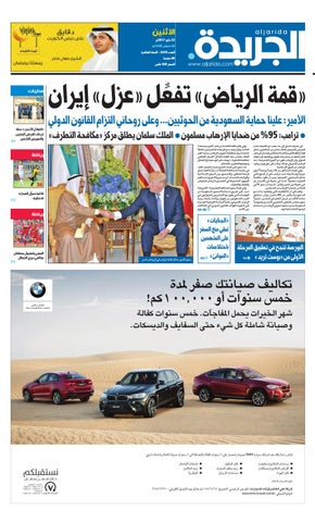 b34d8a3b6 عدد الجريدة 22 مايو 2017 by Aljarida Newspaper - issuu
