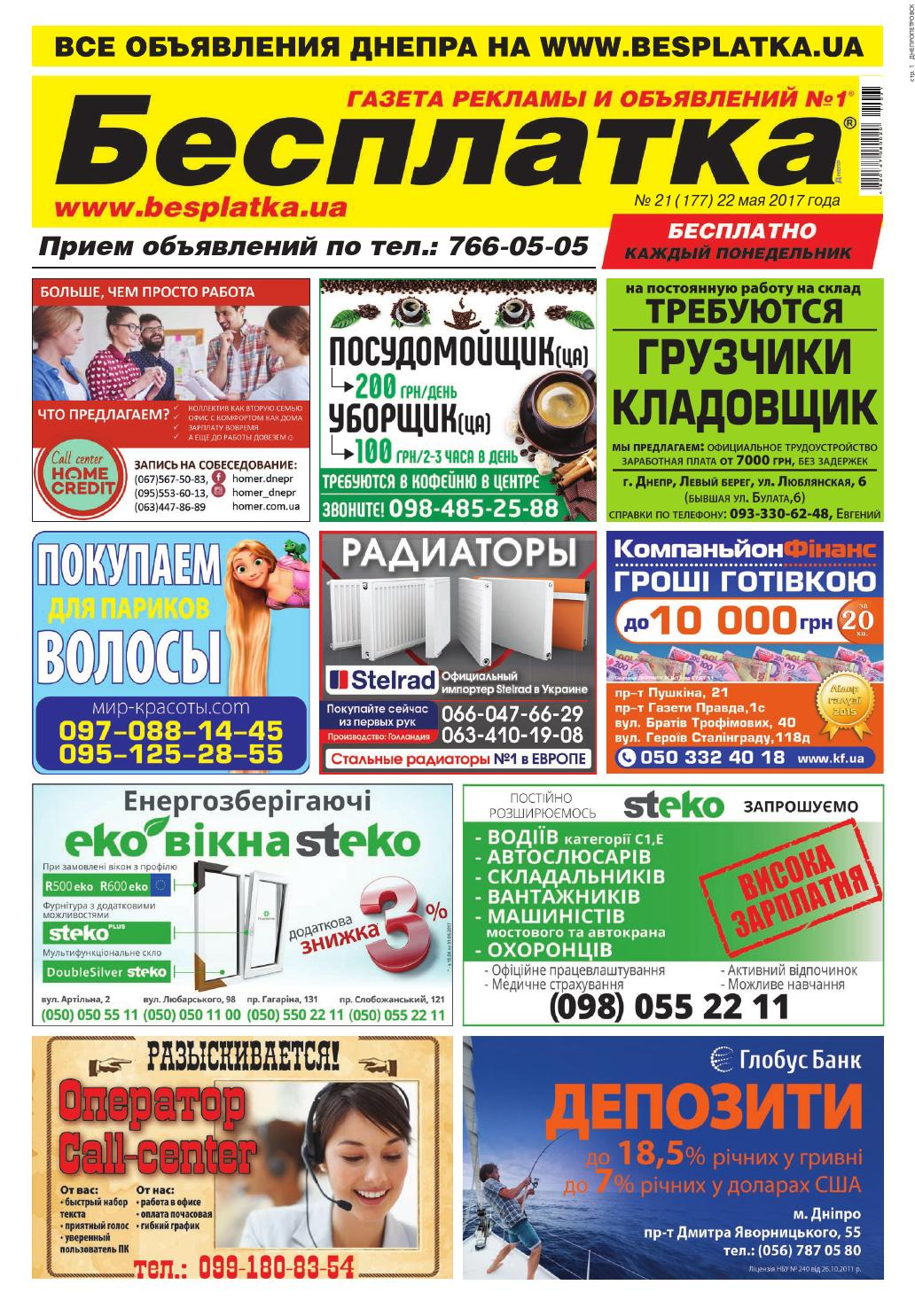 Besplatka  21 Днепр by besplatka ukraine - issuu ec825a1d949a5